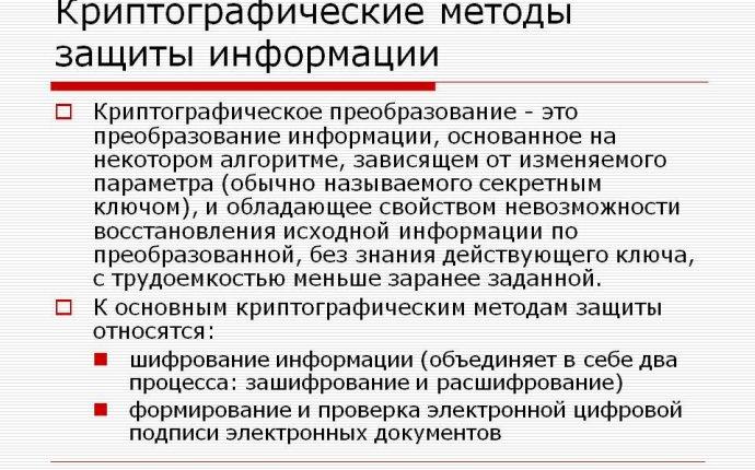 Diplom-it.ru » Криптографические методы защиты информации в
