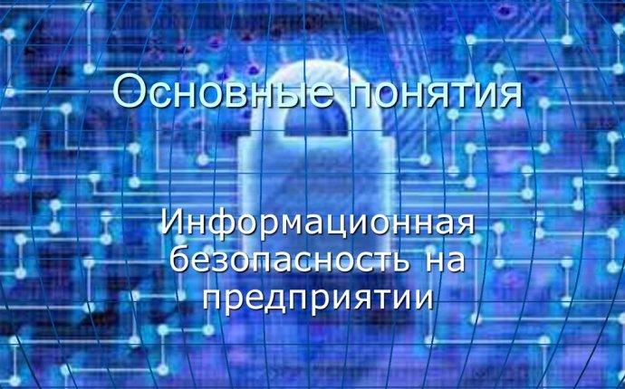 Информационная безопасность на предприятии - презентация онлайн