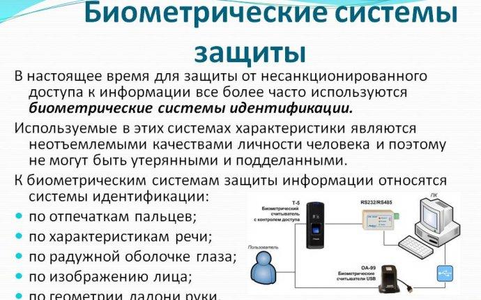 Какие бывают биометрические системы защиты и для чего нужны
