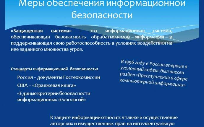 Меры обеспечения информационной безопасности - Презентация 105364-10