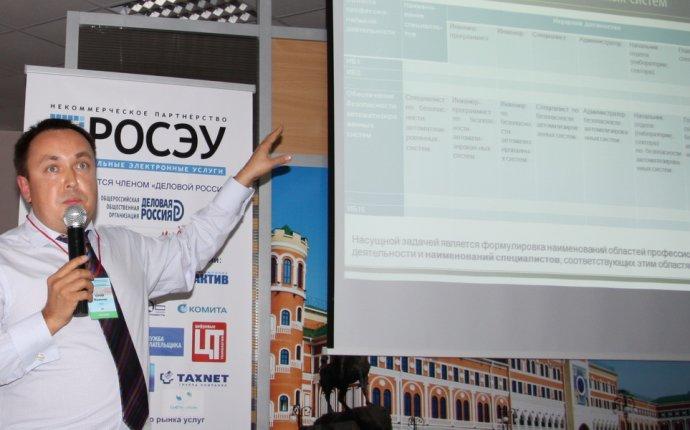Неофициально об официальном: итоги конференции «Электронная