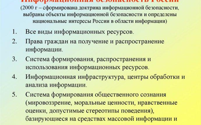 Предпосылки формирования информационного общества России