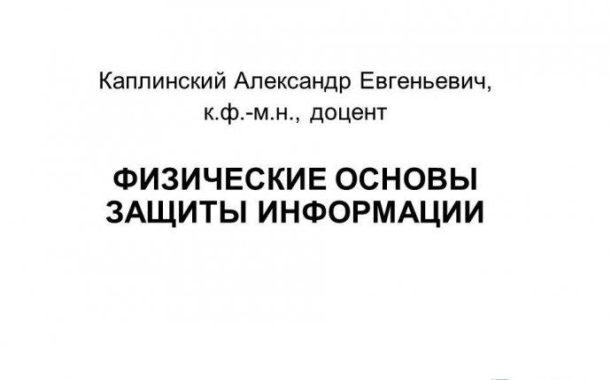 Презентация на тему: Каплинский Александр Евгеньевич, к.ф.-м.н