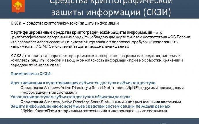 Презентация на тему: Организация комплексной системы мер по