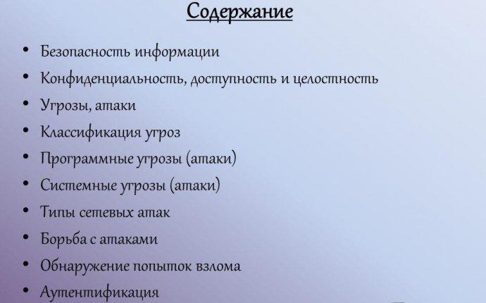 Презентация на тему: Основные понятия информационной безопасности