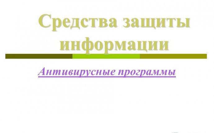 Презентация на тему: Средства защиты информации Антивирусные