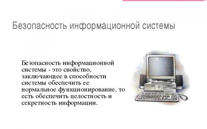 Презентация Организация компьютерной безопасности и защита