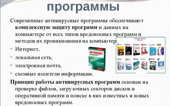 Презентация Средства защиты информации - скачать бесплатно