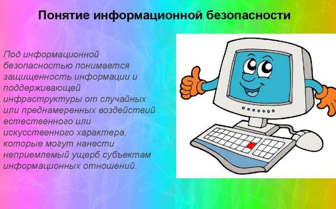 Проблема информационной безопасности - презентация онлайн