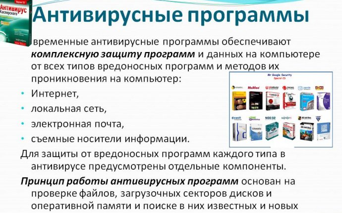 Реферат антивирусные средства защиты информациинайдено и доступно
